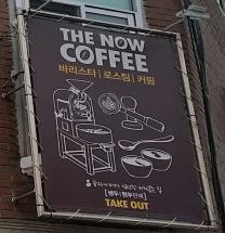 더 나우 커피(THE NOW COFFEE)_서울시 양천구