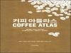 커피아틀라스