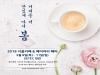 2018 서울 카페 & 베이커리페어